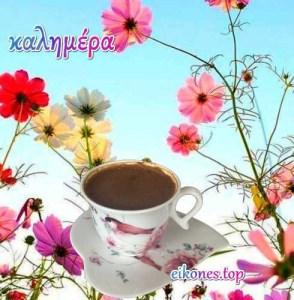 Καλημέρα!!! (εικόνες)