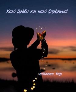 Read more about the article Καλό βράδυ και καλό ξημέρωμα!(εικόνες με λόγια)