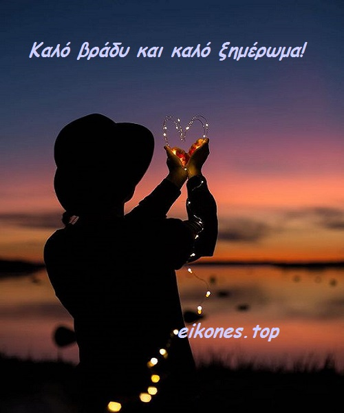 Καλό βράδυ και καλό ξημέρωμα!(εικόνες με λόγια)
