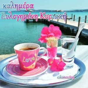 Καλημέρα και Καλή Κυριακή (εικόνες)