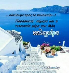 … οδεύουμε προς το καλοκαίρι…! Καλημέρα σας..Καλή Παρασκευή σε όλους μας!!!