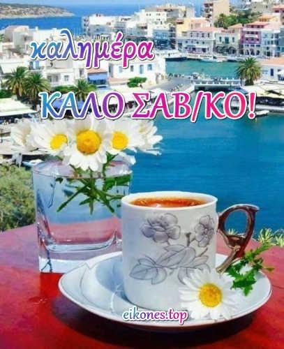 Καλό Σαβ/κο να έχετε όλοι! Καλημέρα!!!