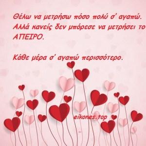 Για τον έρωτα και την αγάπη, σοφά λόγια σε εικόνες