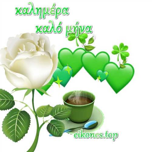 καλημέρα και καλό μήνα!-eikones.top
