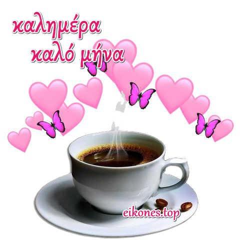 καλημέρα και καλό μήνα!eikones.top