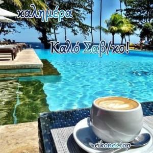 Read more about the article Εικόνες για Καλημέρα-Καλό Σαβ/κο…