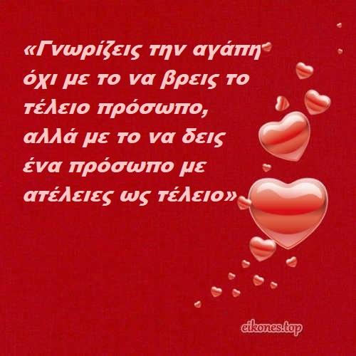 Λόγια αγάπης σε εικόνες. eikones.top