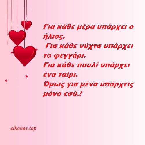 Λόγια αγάπης σε εικόνες.Εικόνες τοπ