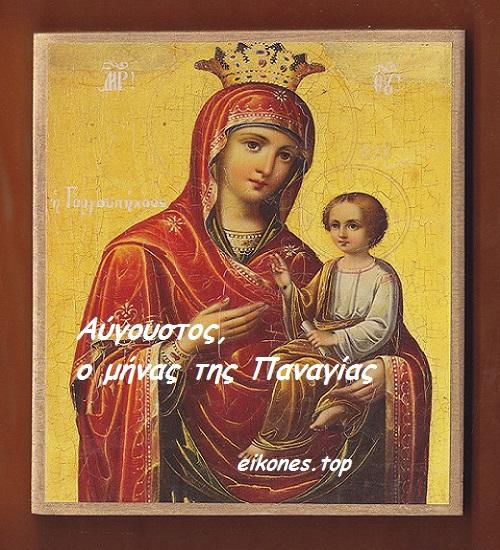 Αύγουστος, ο μήνας της Παναγίας-eikones,top