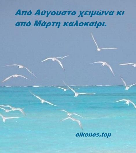 Παροιμίες για τον Αύγουστο-eikones.top