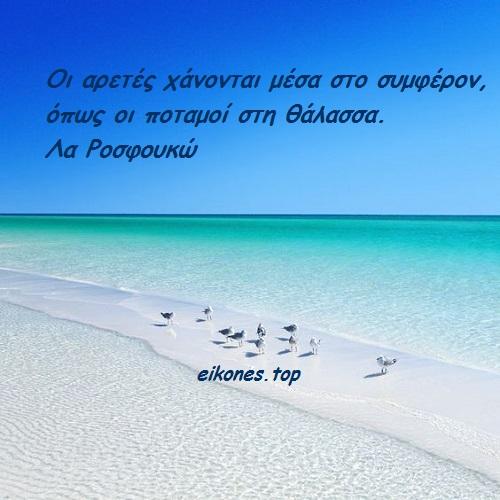 Read more about the article Εικόνες με ρητά για τη θάλασσα