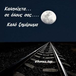 Καληνύχτα!!!  Ονειρα γλυκά, ευχάριστα, ταξιδιάρικα..(εικόνες )