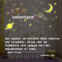 Καλό ξημέρωμα σε όλους μας...Εικόνες καληνύχτα με λόγια
