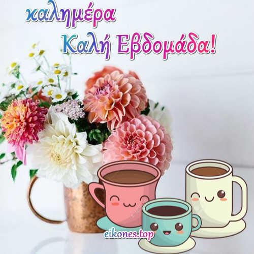 Read more about the article Εικόνες για Καλημέρα-Καλή Εβδομάδα