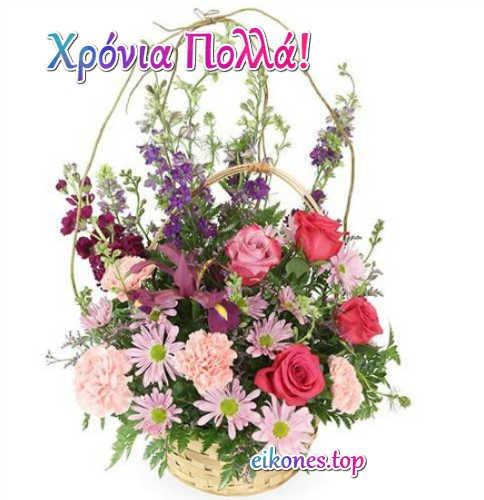 Λουλούδια-Ευχές Χρόνια Πολλά!,eikones.top