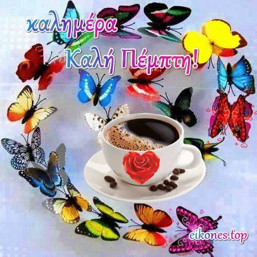 καλημέρα, καλή πέμπτη.eikones.top