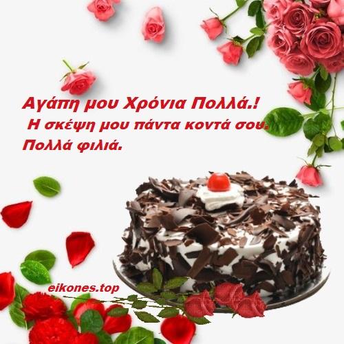 Εικόνες Τοπ: Οι καλύτερες ευχές για γιορτή. eikones.top