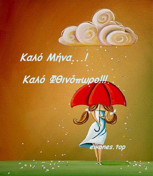 καλό Φθινόπωρο.! eikones.top