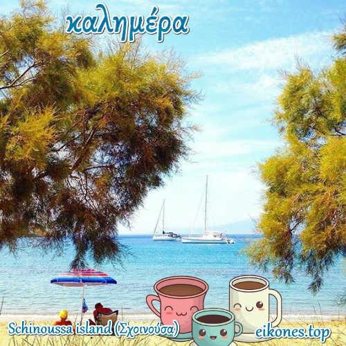 Καλημέρα Με Εικόνες Από Τα Ελληνικά Νησιά!