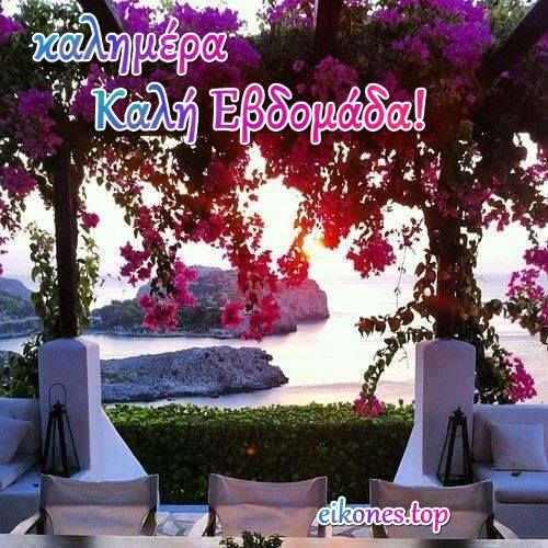 καλή εβδομάδα .eikones.top