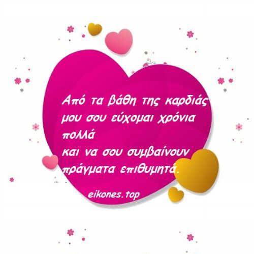 ευχές χρόνια πολλά,eikones.top
