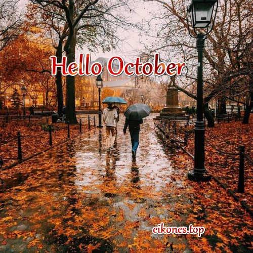 Εικόνες Τοπ για Hello October.!
