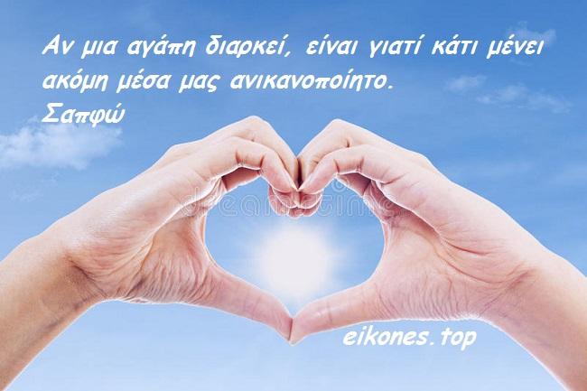 Αποφθέγματα αγάπης-eikones.top