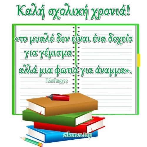 Ευχές για καλή σχολική χρονιά.eikones.top