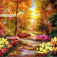 Φθινοπωρινές καλημέρες με την απίστευτη ομορφιά της φύσης!!!