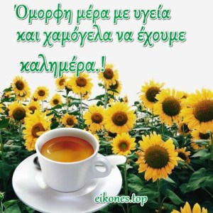 Καλημέρα φίλοι μου με όμορφες εικόνες!! Όμορφη μέρα να έχουμε!!!