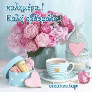 Όμορφη μέρα-Καλή εβδομάδα να έχουμε..!! (εικόνες)