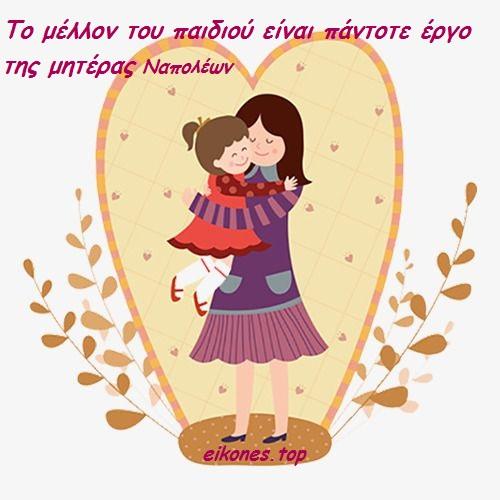Λόγια Για την Μητέρα,eikones.top