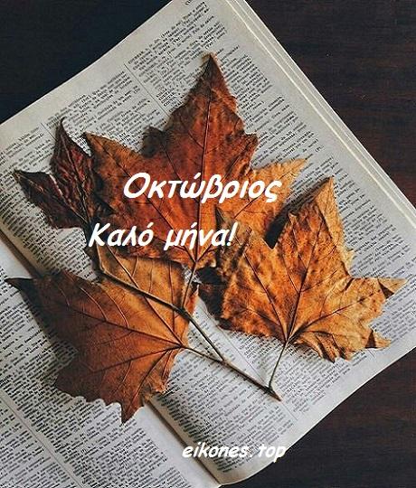 Καλημέρα και καλό μήνα σε όλους μας.!.eikones.top