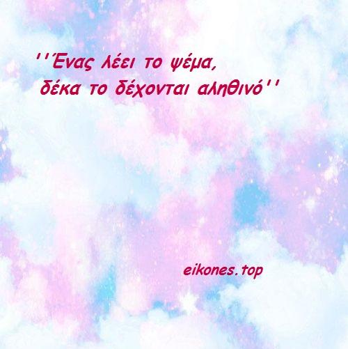 Εικόνες με λόγια για το ψέμα.eikones.top