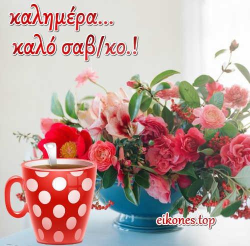 Χαρούμενο, Καλό Σαβ/κο  με όμορφες εικόνες…!!!