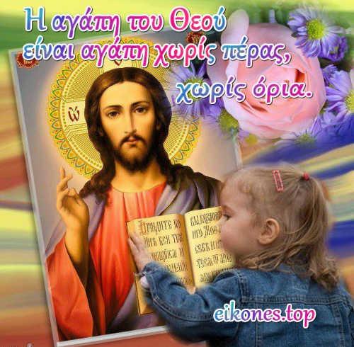 Η έννοια της χριστιανικής αγάπης