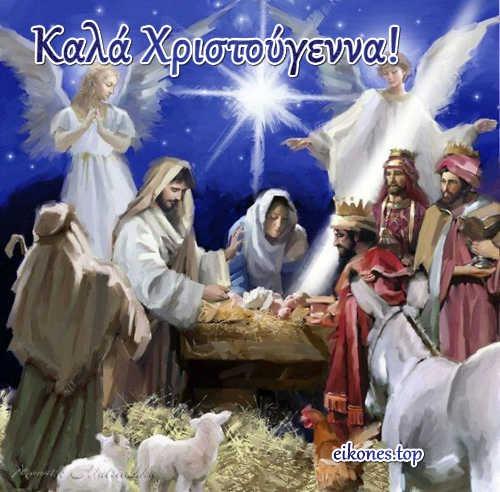 Εικόνες Για Καλά Χριστούγεννα