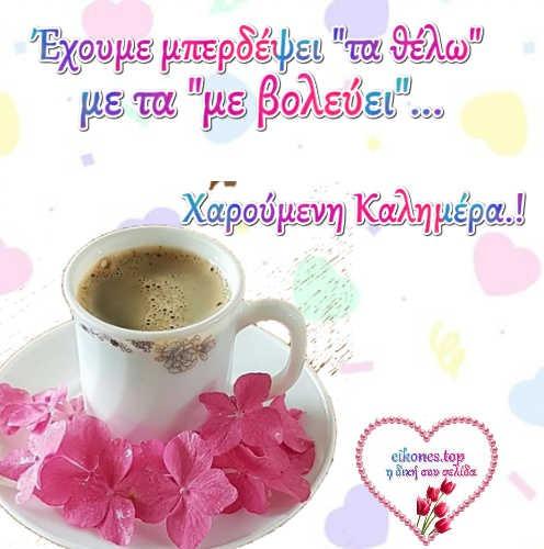 καλημέρα εικόνες με λόγια_eikones.top