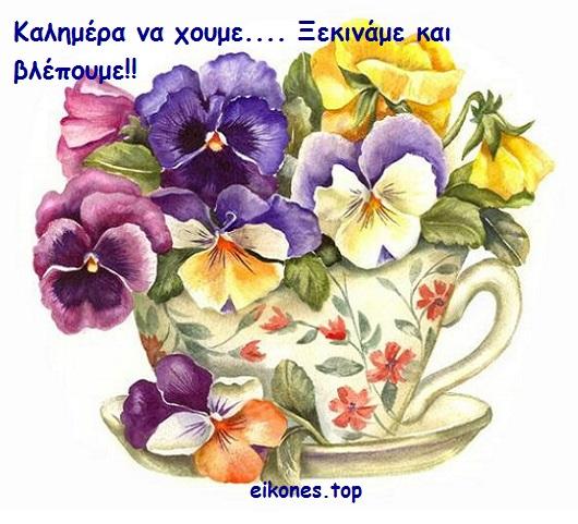 Γλυκιά καλημέρα με υγεία και ζεστά χαμόγελα πάντα και με όμορφες εικόνες τοπ!!!! eikones.top