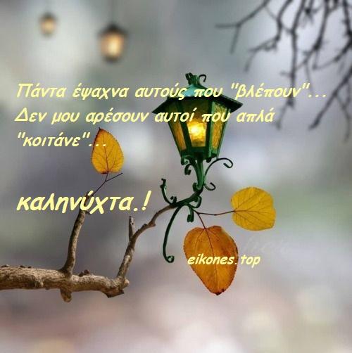 Εικόνες με λόγια για καληνύχτα-eikones.top