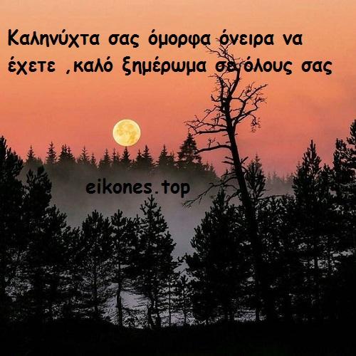 Καληνύχτα σας όμορφα όνειρα να έχετε… eikones.top
