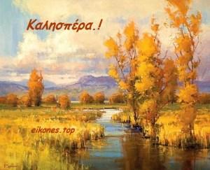 Read more about the article Φθινοπωρινές εικόνες για καλησπέρα.!