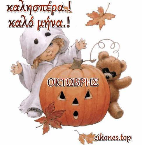 ΟΚΤΩΒΡΗΣ: Καλησπέρα και καλό μήνα!!!