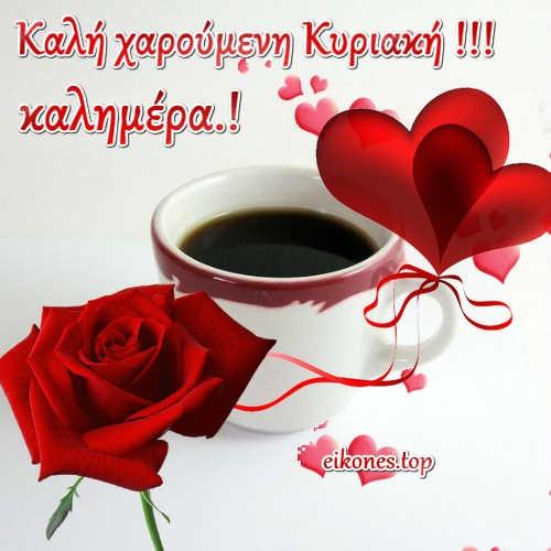 ευχές σε εικόνες για μια χαρούμενη Κυριακή! eikones.top