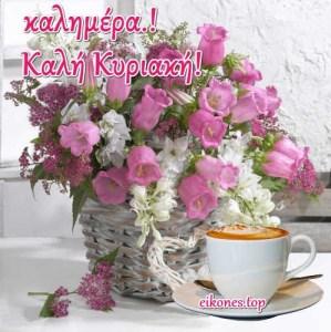 Πολλές όμορφες ευχές σε εικόνες για μια χαρούμενη Κυριακή!!! Καλημέρα  σας!!!
