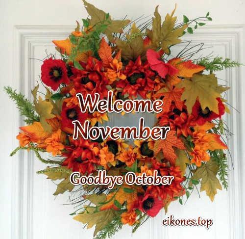 Εικόνες για Welcome November