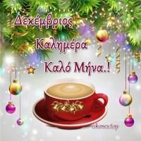 Δεκέμβριος: Εικόνες για Καλημέρα-Καλό Μήνα.!