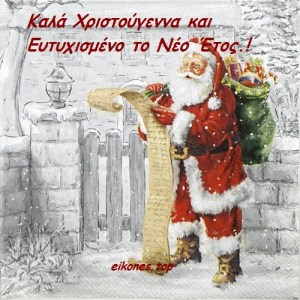 Ευχές Χριστουγέννων& Πρωτοχρονιάς σε εικόνες.!