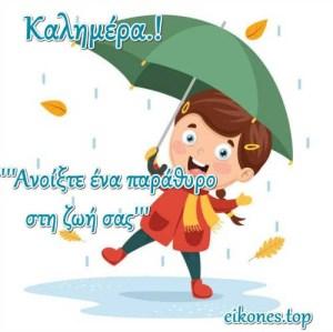 Εικόνες καλημέρας για τις βροχερές μέρες.!