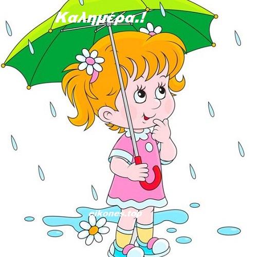 Εικόνες καλημέρας για τις βροχερές μέρες.!eikones.top